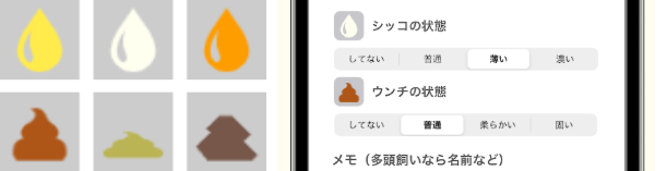 ペット排泄カレンダースクリーンショット
